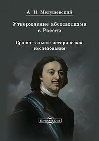 Андрей Медушевский -Утверждение абсолютизма в России