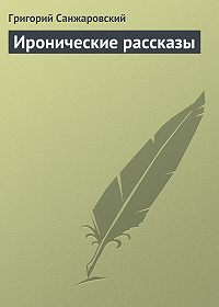 Григорий Санжаровский -Иронические рассказы