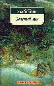 Густав  Майринк -Зеленый лик