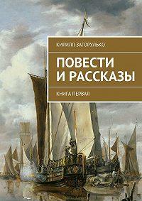 Кирилл Загорулько -Повести и рассказы
