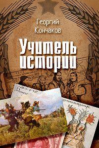 Георгий Кончаков - Учитель истории