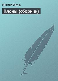 Михаил Окунь -Клоны (сборник)