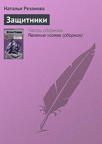 Наталья Резанова -Защитники