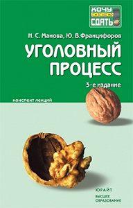 Юрий Францифоров, Нина Манова - Уголовный процесс: конспект лекций