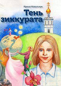 Ирина Ковальчук -Тень зиккурата