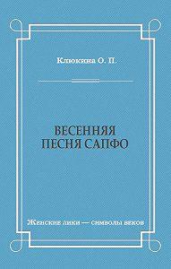 Ольга Клюкина -Весенняя песня Сапфо