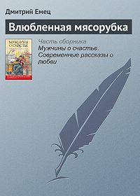 Дмитрий Емец - Влюбленная мясорубка