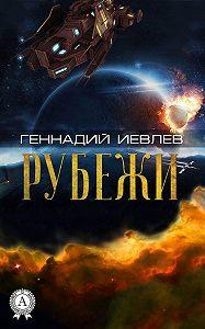 Геннадий Иевлев - Рубежи