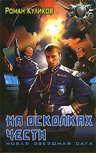 Роман Куликов - На осколках чести