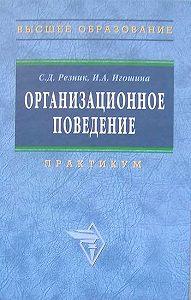 Семен Давыдович Резник -Организационное поведение: практикум