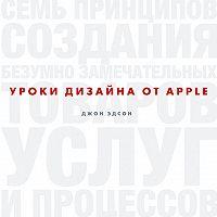Эдсон Джон -Уроки дизайна от Apple