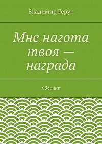Владимир Герун -Мне нагота твоя– награда. Сборник