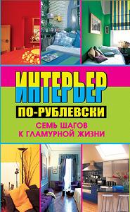 Алекс Кремер -Интерьер по-рублевски. Семь шагов к гламурной жизни