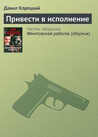 Данил Корецкий -Привести в исполнение