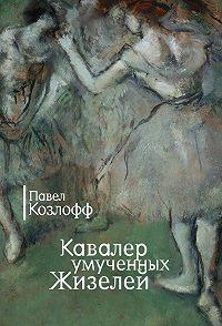 Павел Козлофф - Кавалер умученных Жизелей (сборник)