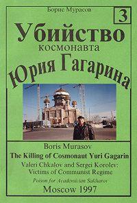 Борис Васильевич Мурасов -Убийство космонавта Юрия Гагарина. Книга 3