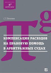Сергей Геннадьевич Пепеляев -Компенсация расходов на правовую помощь в арбитражных судах