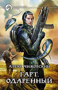 Алексей Чижовский -Гарт. Одаренный