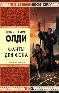 Генри Лайон Олди -Цель оправдывает средства