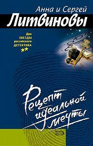 Анна и Сергей Литвиновы -Рецепт идеальной мечты