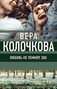 Вера Колочкова -Любовь не помнит зла