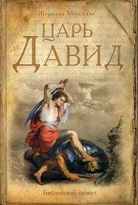 Жеральд Мессадье -Царь Давид