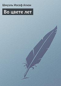 Шмуэль-Йосеф Агнон -Во цвете лет