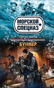 Сергей Зверев -Бункер