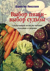 Валентин Николаев - Выбор пищи – выбор судьбы