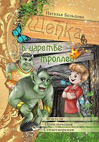 Наталья Бельцова - Приключения Щепки и другие истории