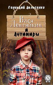 Геннадий Авласенко -Вася Лентяйкин и Антимиры