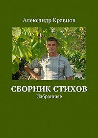Александр Кравцов -Сборник стихов. Избранные