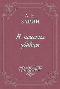 Андрей Ефимович Зарин -В поисках убийцы