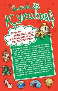 Галина Куликова -Вечная Золушка, или Красивым жить не запретишь