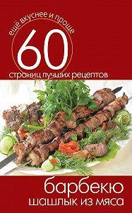 С. П. Кашин -Барбекю. Шашлык из мяса