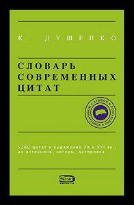 Константин Душенко - Словарь современных цитат
