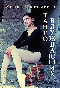 Жанна Ложникова -Танго блуждающих (сборник)