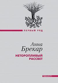 Анна Брекар - Неторопливый рассвет