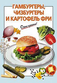 Г. Выдревич -Гамбургеры, чизбургеры и картофель фри