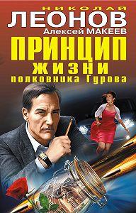 Николай Леонов -Принцип жизни полковника Гурова (сборник)
