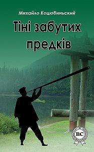 Михайло Михайлович Коцюбинський -Тіні забутих предків
