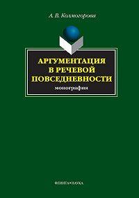 А. В. Колмогорова -Аргументация в речевой повседневности