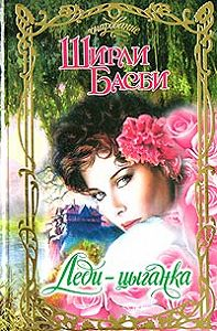 Ширли Басби -Леди-цыганка
