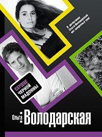 Ольга Володарская -Сердце Черной Мадонны