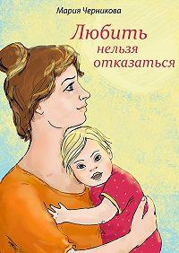 Мария Черникова -Любить нельзя отказаться