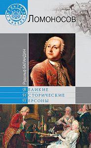Рудольф Баландин -Ломоносов