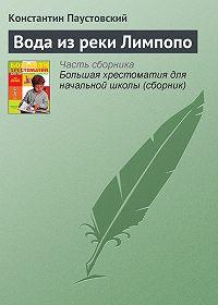 Константин Паустовский -Вода из реки Лимпопо