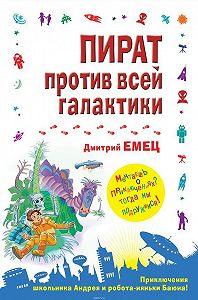 Дмитрий Емец -Пират против всей галактики