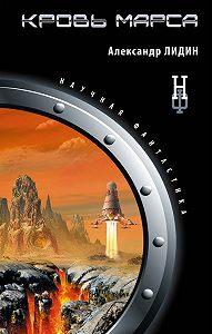 Александр Лидин -Кровь Марса
