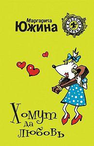 Маргарита Эдуардовна Южина -Хомут да любовь